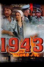1943 (Россия, Украина, 2013)