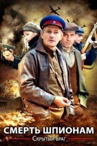 Смерть шпионам: Скрытый враг (Белоруссия, Украина, 2012)