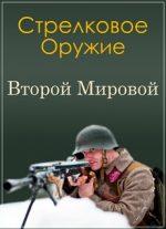 стрелковое оружие второй мировой войны ссср и германии
