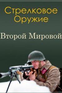 Стрелковое оружие Второй Мировой (Россия, 2011)