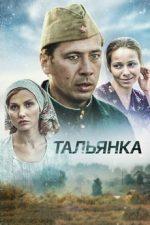 сериал тальянка 2014 смотреть онлайн все серии