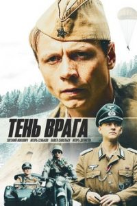 Тень врага (Белоруссия, 2017)