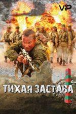 тихая застава фильм 2010 смотреть онлайн в хорошем качестве бесплатно