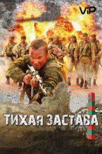 Тихая застава (Россия, 2010)
