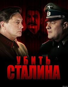 смотреть сериал убить сталина 2013 онлайн бесплатно в хорошем качестве