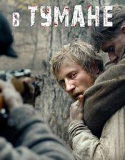 в тумане фильм 2012 смотреть онлайн