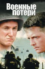 военные потери фильм 1989 смотреть онлайн в хорошем качестве бесплатно