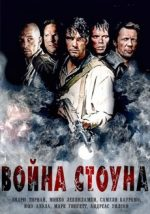 война стоуна фильм 2011 зомби
