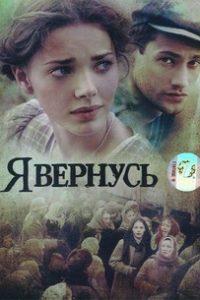 Я вернусь (Россия, 2008)