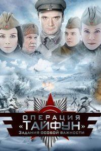 Задания особой важности: Операция «Тайфун» (Россия, 2013)