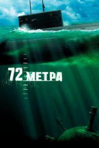 72 метра (Россия, 2004)