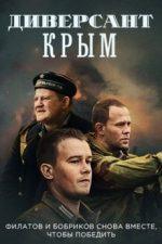 диверсант крым 2020 смотреть онлайн бесплатно в хорошем качестве все серии подряд без рекламы