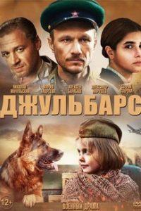 Джульбарс (Россия, 2020)