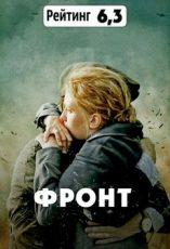сериал фронт 2019 1 8 все серии подряд фильм смотреть онлайн бесплатно