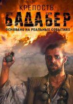 фильм крепость бадабер 2018 смотреть онлайн все серии в хорошем качестве бесплатно