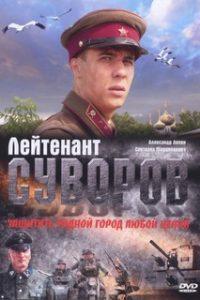 Лейтенант Суворов (Россия, 2009)