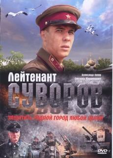 лейтенант суворов фильм 2009 смотреть онлайн
