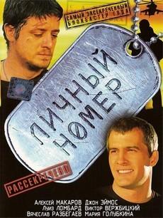 личный номер фильм 2004 смотреть онлайн бесплатно в хорошем качестве