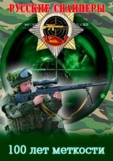 русские снайперы 100 лет меткости 1-5 серии