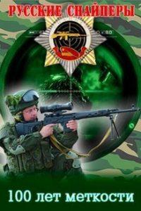 Русские снайперы. 100 лет меткости (Россия, 2016)