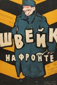 Швейк на фронте (Чехословакия, 1957)