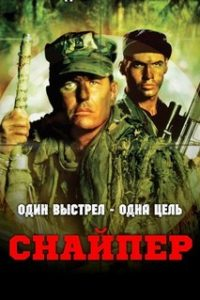 Снайпер (США, 1993)