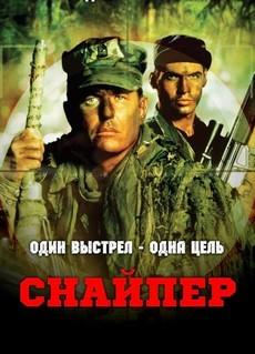фильм снайпер 1993 смотреть онлайн бесплатно в хорошем качестве