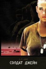 солдат джейн фильм 1997 смотреть онлайн hd 720 с хорошим переводом