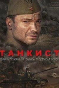 Танкист (Россия, 2020)