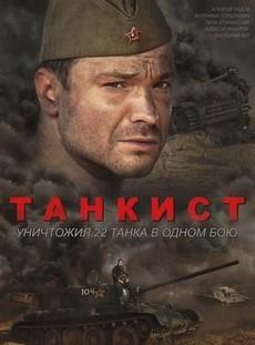 сериал танкист 2020 с чадовым смотреть онлайн бесплатно в хорошем качестве