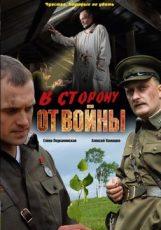 в сторону от войны фильм 2009
