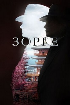 зорге сериал 2019 смотреть фильм онлайн в хорошем качестве бесплатно