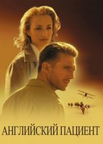английский пациент фильм 1996 смотреть онлайн в хорошем качестве бесплатно