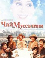 чай с муссолини фильм 1999 смотреть онлайн