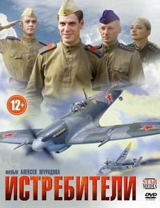 Истребители (Россия, 2013)