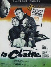 кошка фильм 1958 смотреть онлайн