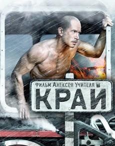 край фильм 2010 смотреть онлайн в хорошем качестве бесплатно