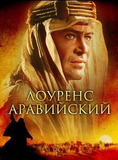 лоуренс аравийский фильм 1962 смотреть онлайн в хорошем качестве бесплатно