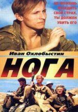 нога фильм 1991 смотреть онлайн в хорошем качестве бесплатно