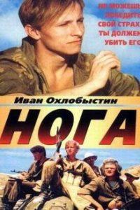 Нога (СССР, 1991)