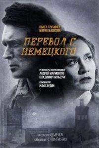 Перевод c немецкого (Россия, 2020)