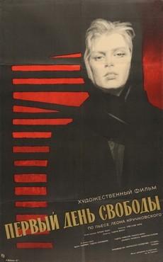 первый день свободы фильм 1964 смотреть онлайн