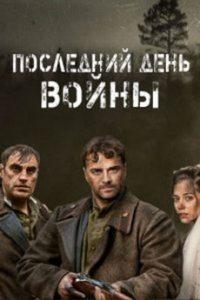 Последний день войны (Украина, 2020)