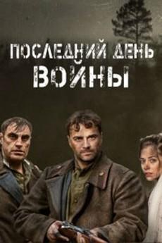 последний день войны 2020 сериал смотреть онлайн все серии подряд