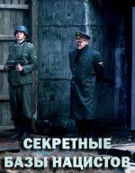 секретные базы нацистов дискавери 2019