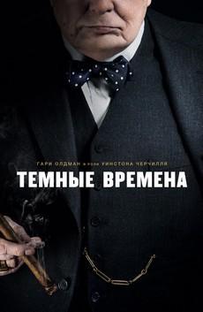 темные времена фильм 2017 смотреть онлайн в хорошем качестве