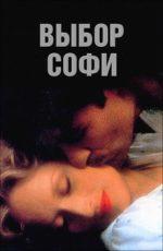 выбор софи фильм 1982 смотреть в хорошем качестве бесплатно