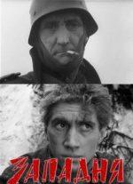 западня 1966 советские фильмы о войне