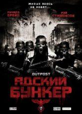 адский бункер фильм 2007 смотреть онлайн в хорошем качестве