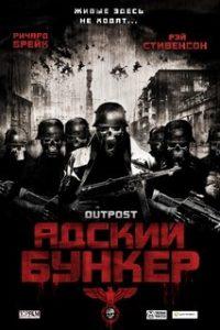 Адский бункер (Великобритания, 2007)